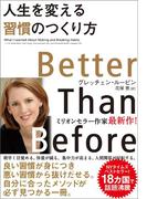 【期間限定特別価格】人生を変える習慣のつくり方