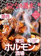 おとなの週末セレクト「東京ホルモン酒場&関西焼肉最前線」〈2017年3月号〉(おとなの週末)