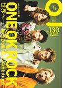 クイック・ジャパン vol.130(クイック・ジャパン)