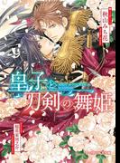 【期間限定50%OFF】皇子と刀剣の舞姫【特典SS付き】(B-PRINCE文庫)