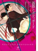 【期間限定30%OFF】薔薇とボディガード 【イラスト付】(SHY文庫)