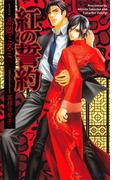【期間限定30%OFF】紅の誓約(SHY NOVELS(シャイノベルズ))