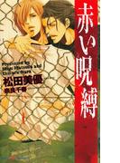 【期間限定30%OFF】赤い呪縛(SHY NOVELS(シャイノベルズ))