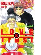 【期間限定50%OFF】Love&Trust 【イラスト付】(SHY NOVELS(シャイノベルズ))