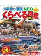小学館の図鑑NEO+ぷらす [新版]くらべる図鑑 ダイジェスト版(小学館の図鑑NEO+)