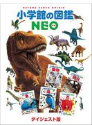 小学館の図鑑NEO ダイジェスト版(小学館の図鑑NEO)