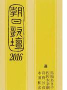 朝日歌壇 2016