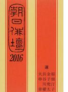 朝日俳壇 2016