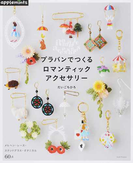 プラバンでつくるロマンティックアクセサリー (Asahi Original)