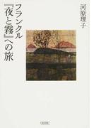 フランクル『夜と霧』への旅 (朝日文庫)(朝日文庫)