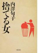 捨てる女 (朝日文庫)(朝日文庫)