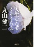 人生なんてくそくらえ (朝日文庫)(朝日文庫)