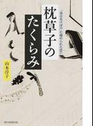 枕草子のたくらみ 「春はあけぼの」に秘められた思い (朝日選書)