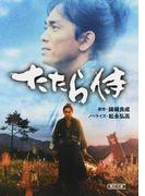 たたら侍 (朝日文庫)(朝日文庫)