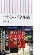 できる人の「京都」術 (朝日新書)(朝日新書)