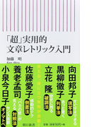 「超」実用的 文章レトリック入門 (朝日新書)(朝日新書)