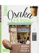 大阪カフェ 2017−18 NEWSなカフェに、でかけよう。