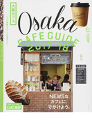 大阪カフェ 2017−18 NEWSなカフェに、でかけよう。 (ASAHI ORIGINAL C&Life)