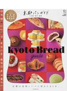 京都パンガイド +大阪・神戸・滋賀 京都の美味しいパン屋さんまとめ。