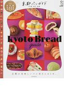 京都パンガイド +大阪・神戸・滋賀 京都の美味しいパン屋さんまとめ。 (ASAHI ORIGINAL C&Life)
