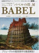 ボイマンス美術館所蔵ブリューゲル「バベルの塔」展 16世紀ネーデルラントの至宝−ボスを超えて− 公式ガイドブック (AERA Mook)(AERAムック)