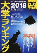 大学ランキング 2018年版 (AERA MOOK進学)(AERAムック)