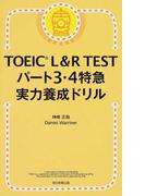 TOEIC L&R TESTパート3・4特急実力養成ドリル 新形式対応