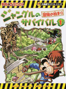 ジャングルのサバイバル 1 生き残り作戦 (かがくるBOOK)