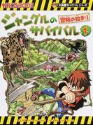 ジャングルのサバイバル 1 生き残り作戦 冒険の始まり (かがくるBOOK 大長編サバイバルシリーズ)