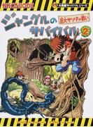 ジャングルのサバイバル 生き残り作戦 2 巨大サソリとの戦い (かがくるBOOK 大長編サバイバルシリーズ)