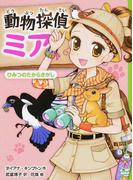 動物探偵ミア ひみつのたからさがし (動物探偵ミア)