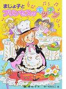 まじょ子とプリンセスのキッチン (学年別こどもおはなし劇場 まじょ子シリーズ)