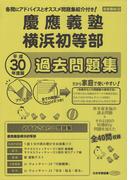 平成30年度版 首都圏版20 過去問題集 慶應義塾横浜初等部