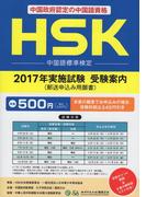 HSK 2017年実施試験 受験案内(郵送申込み用願書)