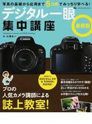 デジタル一眼集中講座 撮影テクニックが5日間でマスターできる! 最新版 (GAKKEN CAMERA MOOK)(Gakken camera mook)