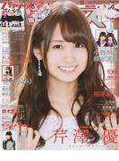 声優パラダイスR vol.17 (AKITA DXシリーズ)