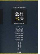 日本一読みやすい会社六法 関連政省令付き条文集