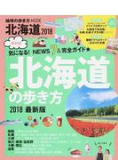北海道の歩き方 2018