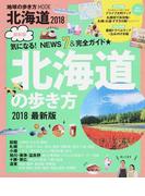 北海道の歩き方 2018 (地球の歩き方MOOK)(地球の歩き方MOOK)