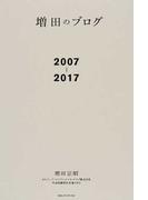 増田のブログ CCCの社長が、社員だけに語った言葉 2007−2017