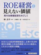 ROE経営と見えない価値 高付加価値経営をめざして