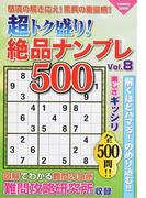 超トク盛り!絶品ナンプレ500 Vol.8