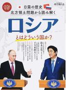 ロシアとはどういう国か? 日露の歴史北方領土問題から読み解く