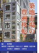 築地市場の豊洲移転?