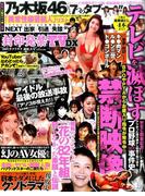 封印発禁TV DX 2017 サクラサク超拡大号 (ミリオンムック)