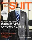 FINEBOYS+plus SUIT VOL.27('17SPRING−SUMMER) 成功を勝ち取るシャツとタイの関係 (HINODE MOOK)(HINODE MOOK)