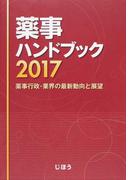 薬事ハンドブック 2017 薬事行政・業界の最新動向と展望
