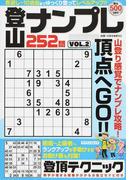 登山ナンプレ252問 VOL.2 馬返し〜10合目までゆっくり登ってレベルアップ!!