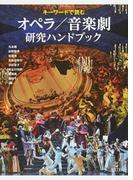 キーワードで読むオペラ/音楽劇研究ハンドブック