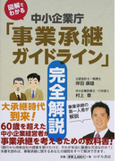 図解でわかる中小企業庁「事業承継ガイドライン」完全解説